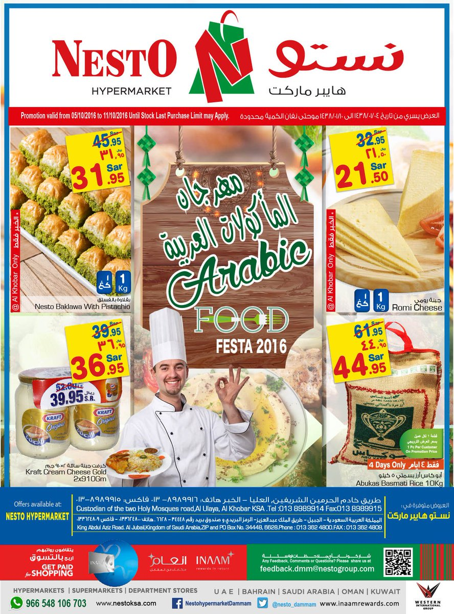 Nesto dammam on twitter big days savings arabic food festa nesto dammam on twitter big days savings arabic food festa nesto al khobar and jubailoffer valid 05102016 11102016for more offers go to nesto forumfinder Images