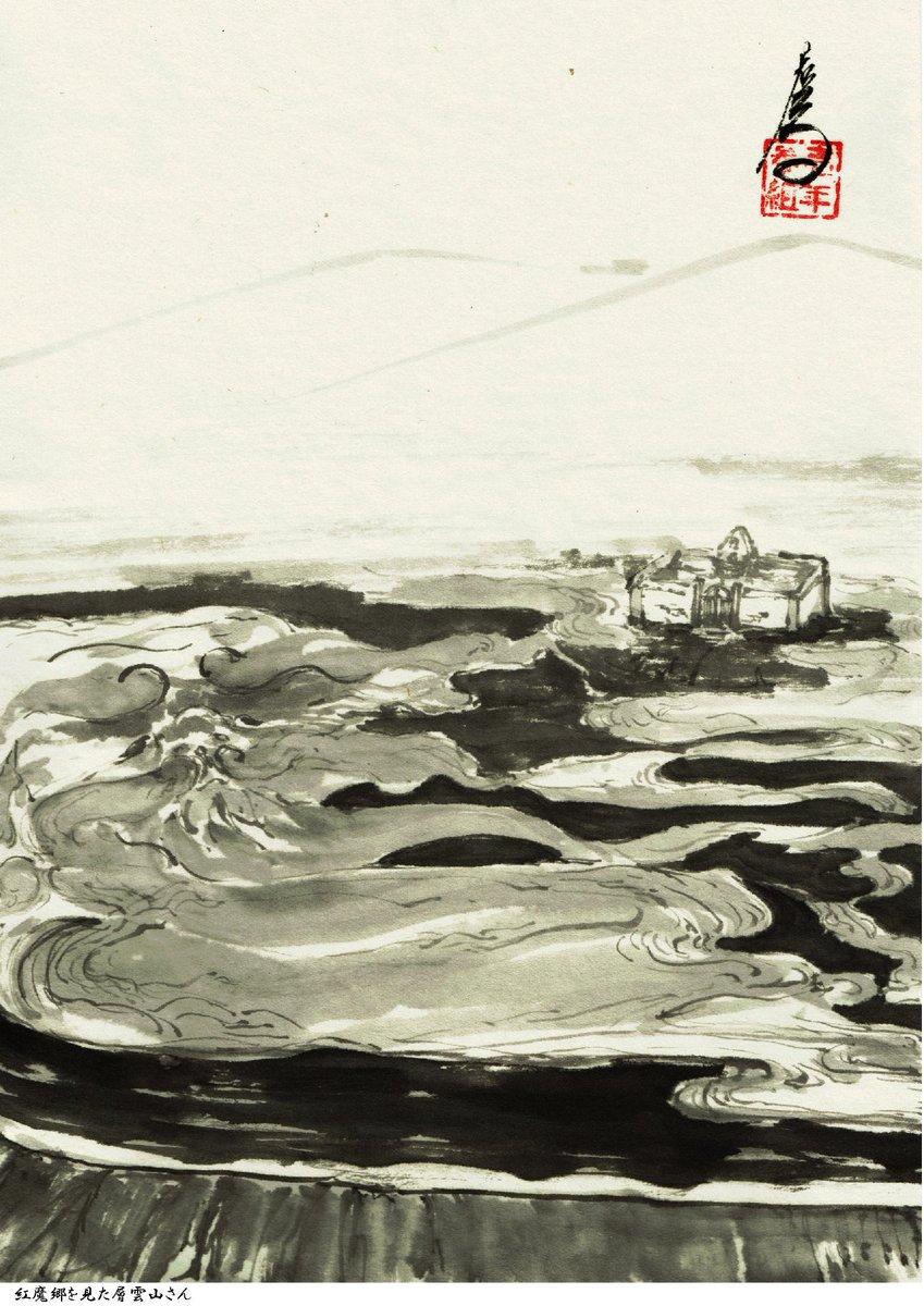 紅楼夢新刊「雲が見た幻想郷」 | たかはる #pixiv