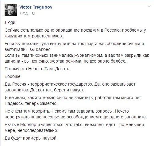 Сущенко не является сотрудником украинской разведки, - заявление Минобороны - Цензор.НЕТ 4120