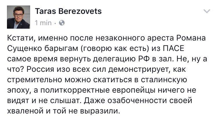 По-видимому, Сущенко не признал вину и его ломают на отказ от моих адвокатских услуг, - Фейгин - Цензор.НЕТ 9023