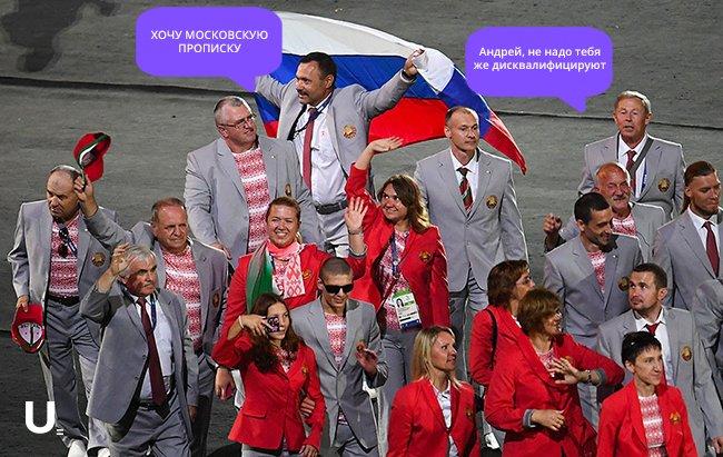 """Это не пиар"": в России подарили квартиру белорусу, которого лишили аккредитации за российский флаг на Паралимпиаде-2016 - Цензор.НЕТ 6889"