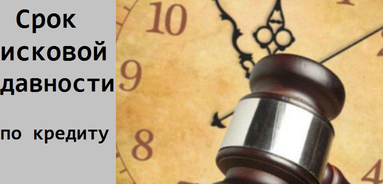 срок исковой давности по взысканию задолженности по овердрафту