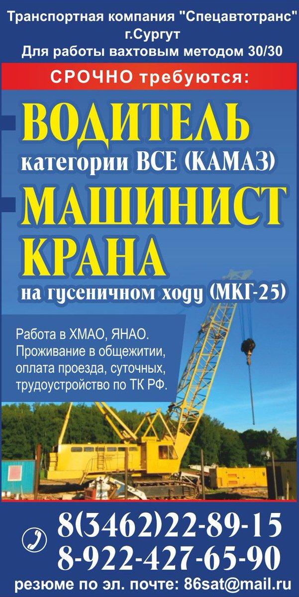 стропальщик работа вахтовым методом в москве Кулябин вошел