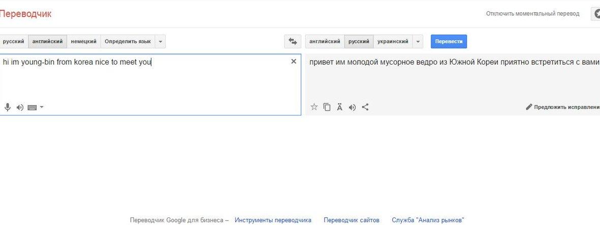 термобелье русско эстонский переводчик с произношением Как