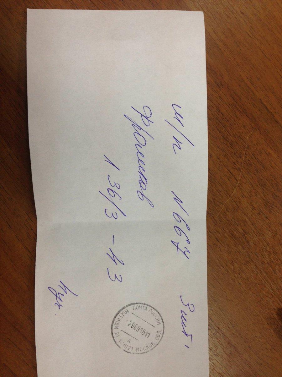 Почта россии бланк