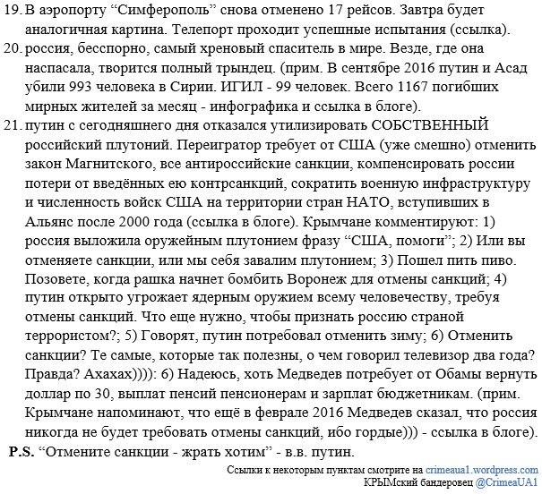 БПП примет решение по визовому режиму с Россией после соответствующих консультаций с МИДом, - Грынив - Цензор.НЕТ 860