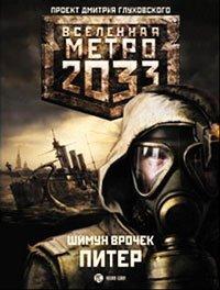 Книги метро 2033 скачать на телефон