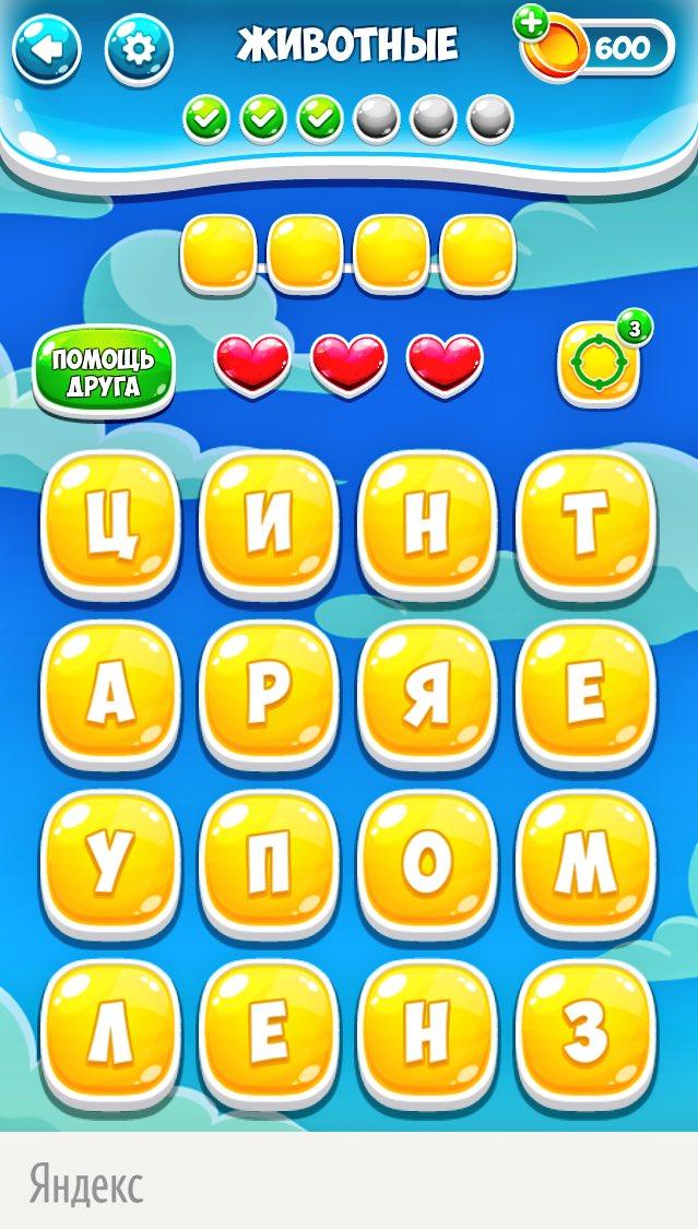 4 буквы 1 слово ответы 7 букв