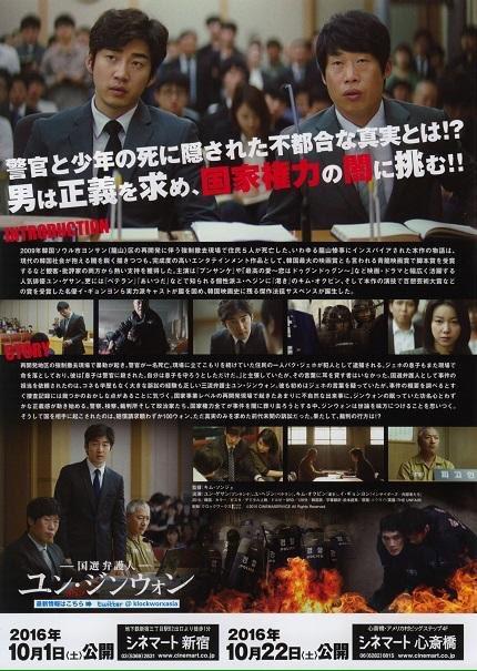 国選弁護人ユン・ジンウォン has...