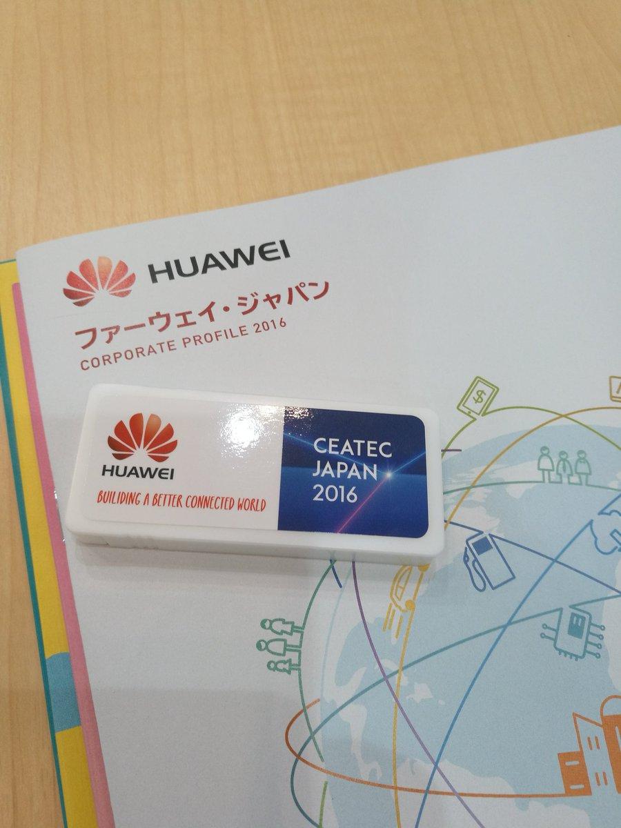 Huaweiのブース、「タブレットをお配りしています」と言われたので、中華Padが当たるアンケートかなと思って回答したら フリスクがもらえた https://t.co/FnrfRVzfP3