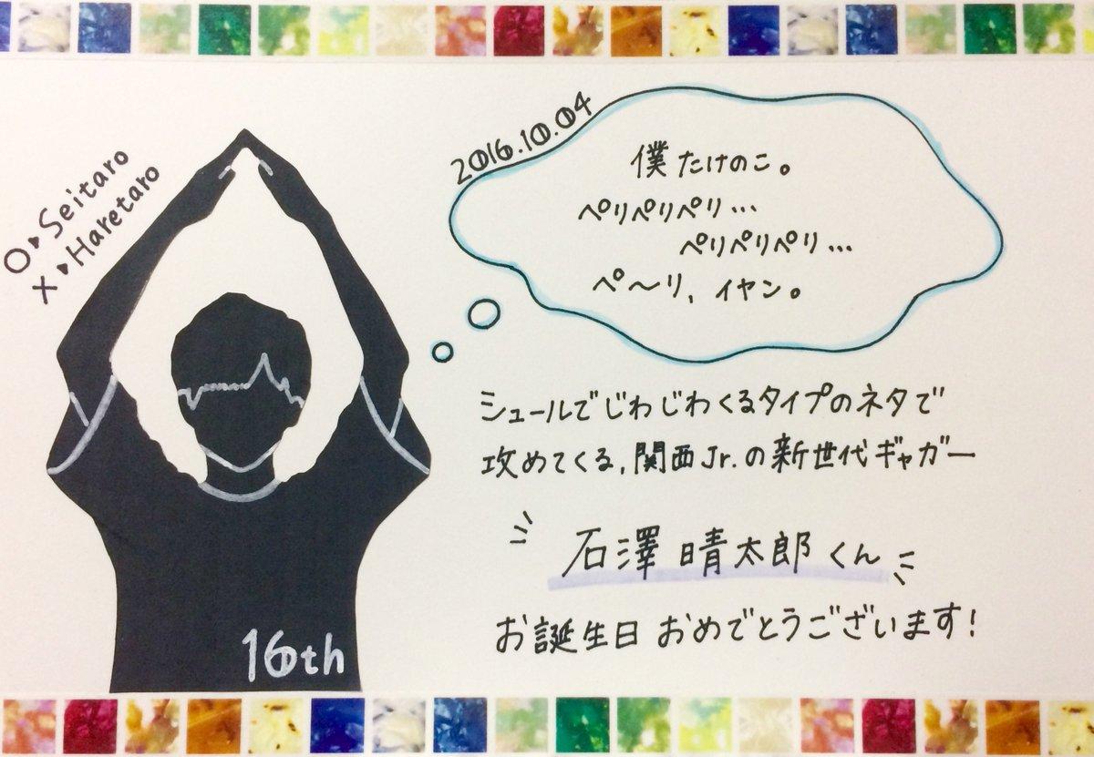 本日10月4日!関西ジャニーズJr.石澤晴太郎くんのお誕生日!おめでとうございます〜!♡おもしろいだけでなく、パフォーマンスがどんどん魅力的になっていく石澤くんには要注目!そして良い意味で要注意♩ #石澤晴太郎生誕祭 https://t.co/7ns5zTiXt9