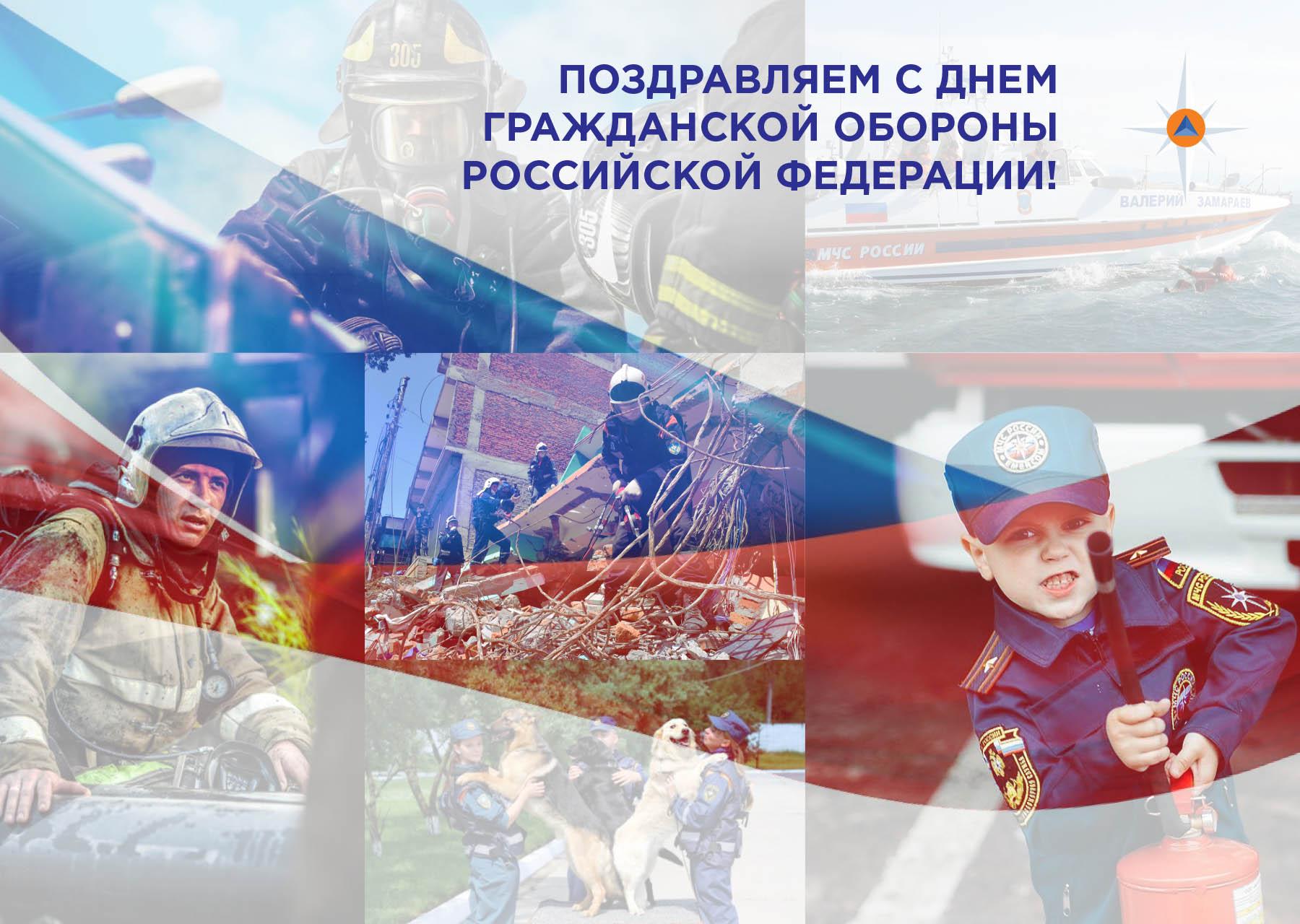 Поздравления с днем гражданской обороны открытки