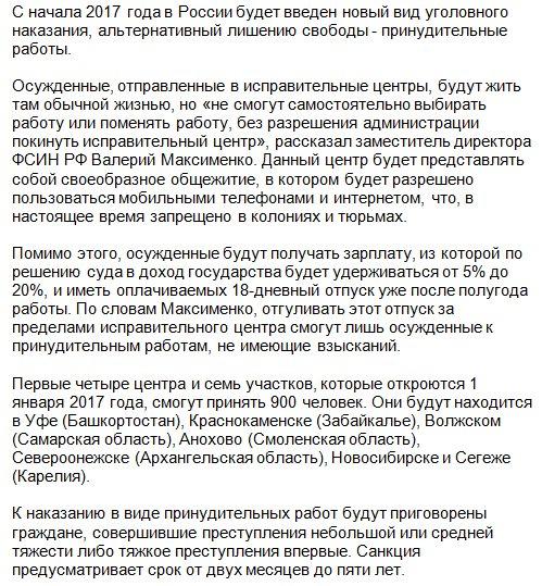 Путин наделил Росгвардию правом снимать отпечатки пальцев у россиян - Цензор.НЕТ 8992