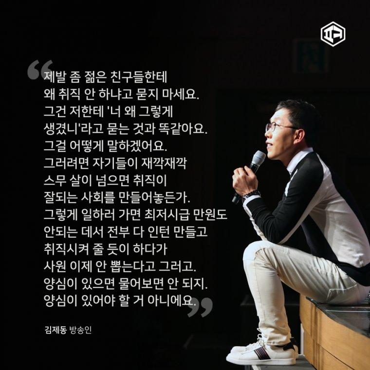 김제동의 돌직구 https://t.co/4rPceUxYof