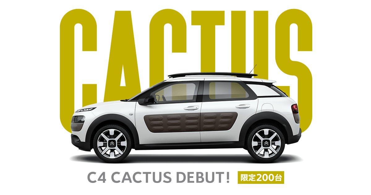 C4 CACTUS DEBUT! 本日より初回限定200台を全国のシトロエンディーラーで発売します。 https://t.co/rX78sxsQaw