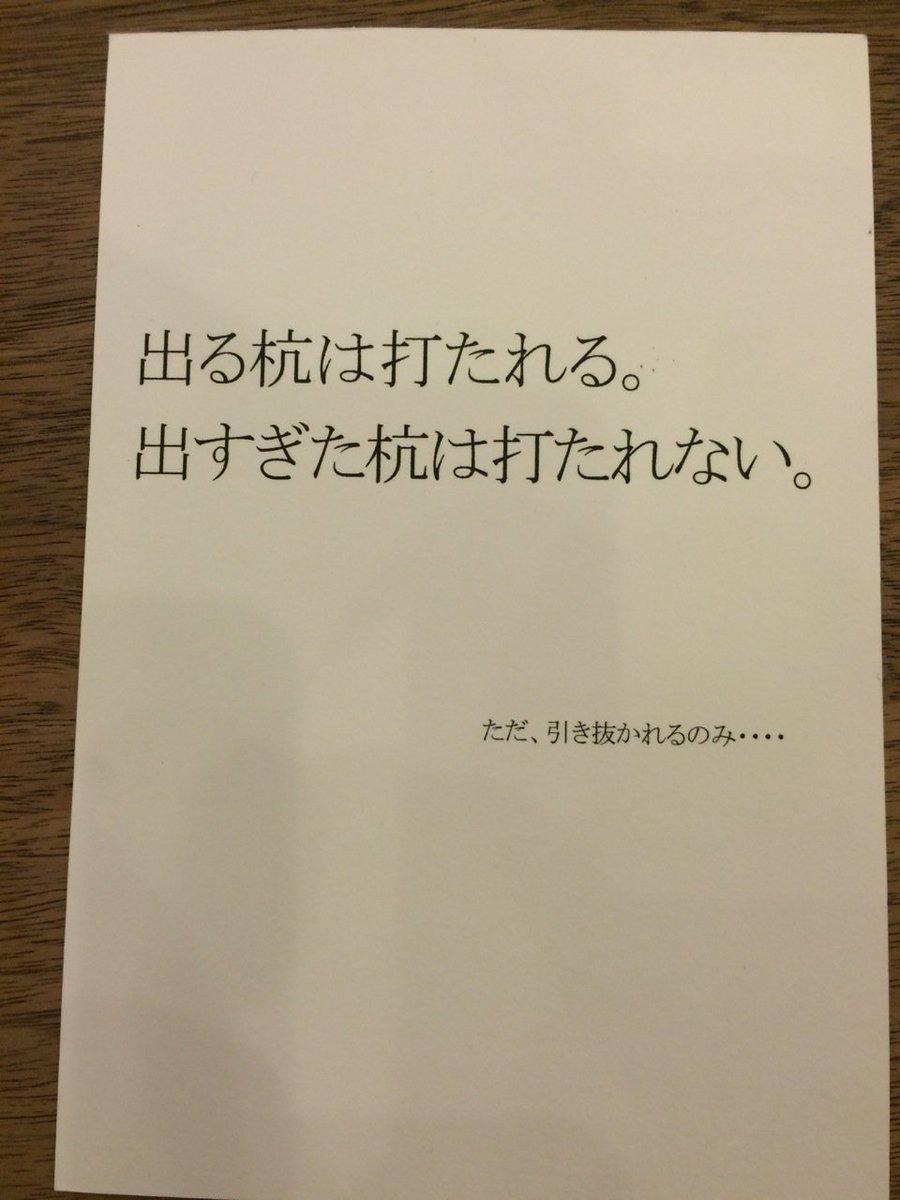 前 広尾病院 院長  佐々木勝さんに届いた『脅迫状』 #jamtheworld #jwave https://t.co/4wTd0M8eib