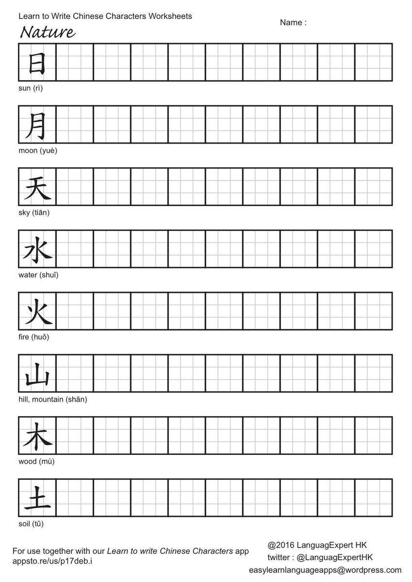 Worksheets Chinese Worksheets learntowritechinese on twitter learn to write chinese characters worksheet nature page 1 httpst