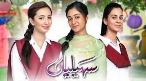 Saheliyaan  - 4th October 2016 - Episode 47 in High Quality thumbnail