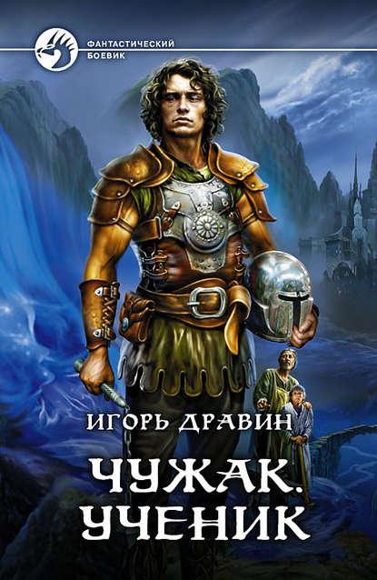 Фэнтези книги читать онлайн ольга гусейнова все книги