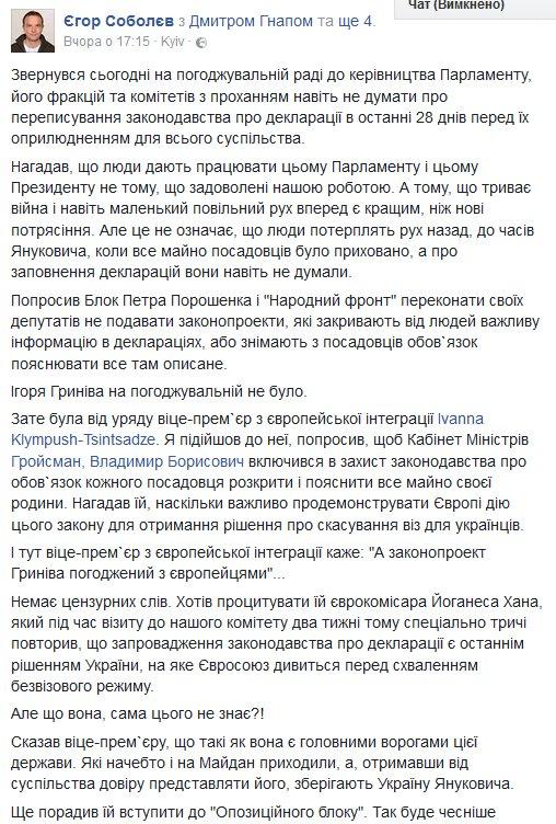 Порошенко пытается договориться с ЕС об изменении закона о е-декларировании, - Егор Соболев - Цензор.НЕТ 7304