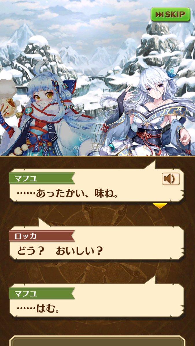 【白猫】ロッカイベント復刻かマフユinフォースターくるー!?浅井Pが意味深ツイート!【プロジェクト】