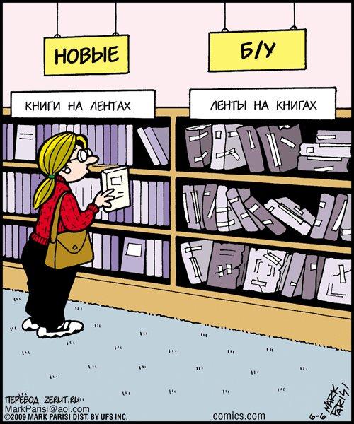 В библиотеке прикольные картинки