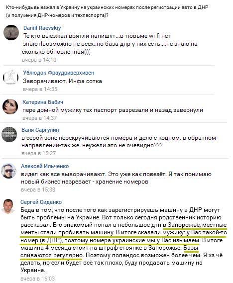 """На КПВВ """"Марьинка"""" образовались очереди из 430 автомобилей, - ГПСУ - Цензор.НЕТ 9887"""