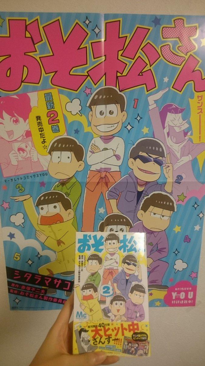 おそ松さん第2巻本日発売です!対象書店さんの特典ポストカード書き下ろしました✏オリュンポス12神松です