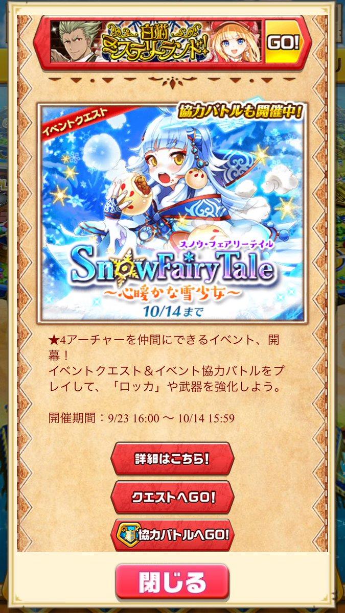 【白猫】ロッカイベント「SnowFairyTale」1&2が復刻開催!ロッカチャレンジは残念ながら無し、次回フォースター登場予定マフユのストーリーをチェック!