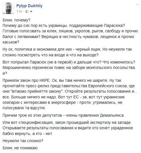 """Десяток миллионов, """"закинутые"""" в ВР, блокируют принятие закона о спецконфискации, - Турчинов - Цензор.НЕТ 761"""