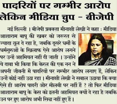 #AsaramBapuVerdict  BJP spokesperson Mrs. Meenakshi Lekhi has questioned the biased methodology of Hopeless Indian Media.  According to her - WHY media keeps mum on crimes of pastors & mullahs?  Why it sensationalized Sant Shri Asaram Bapu Ji's Bogus case? <br>http://pic.twitter.com/tM8DFnj9sl