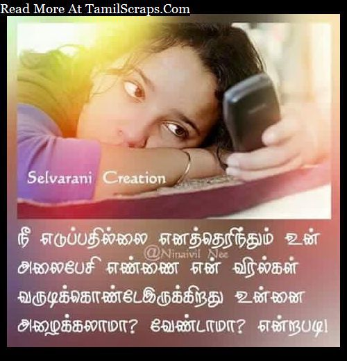 Tamil Scraps On Twitter Heart Touching Sad Love Breakup Poem In