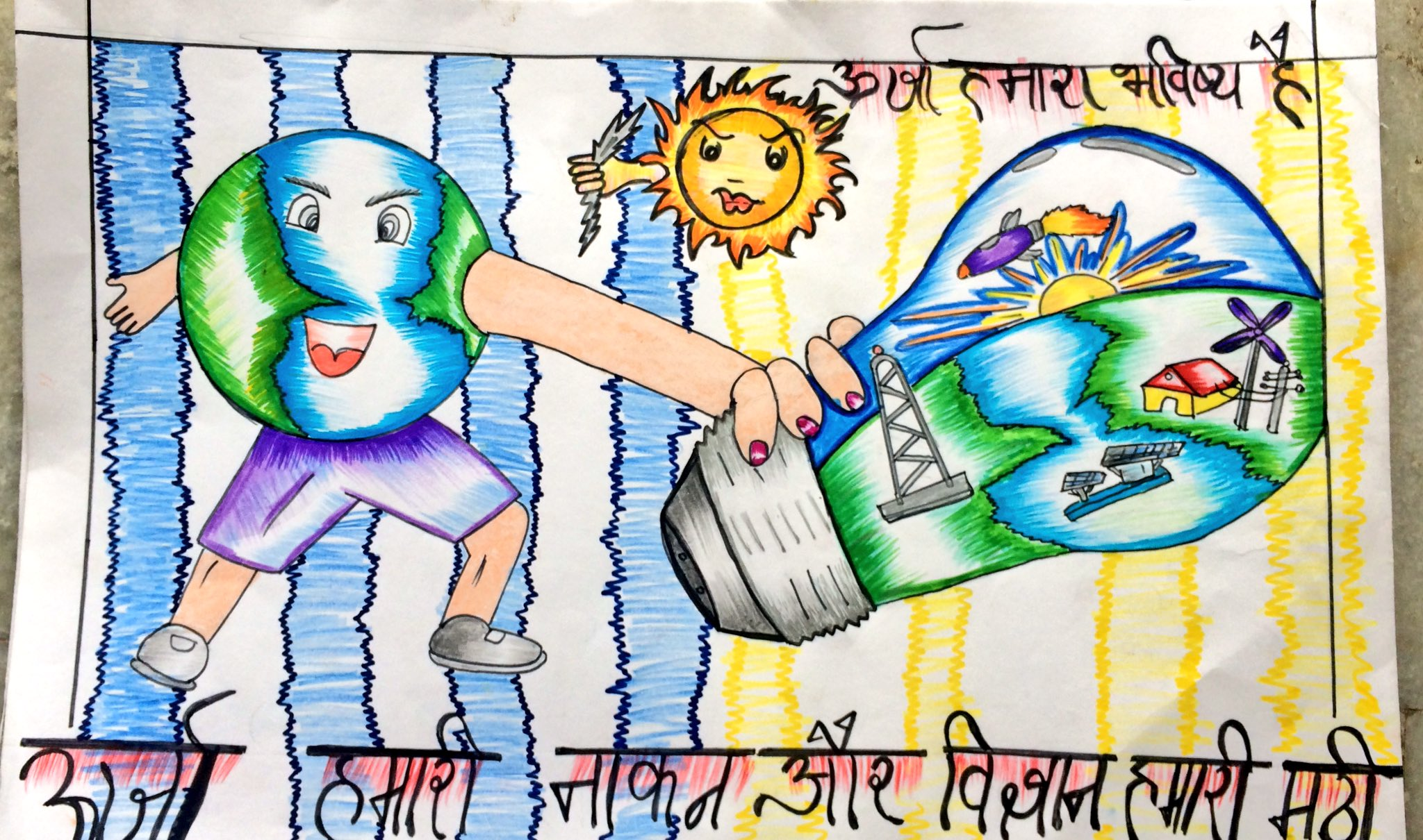 Ek pahel on twitter a drawing competition organised by for Save energy painting