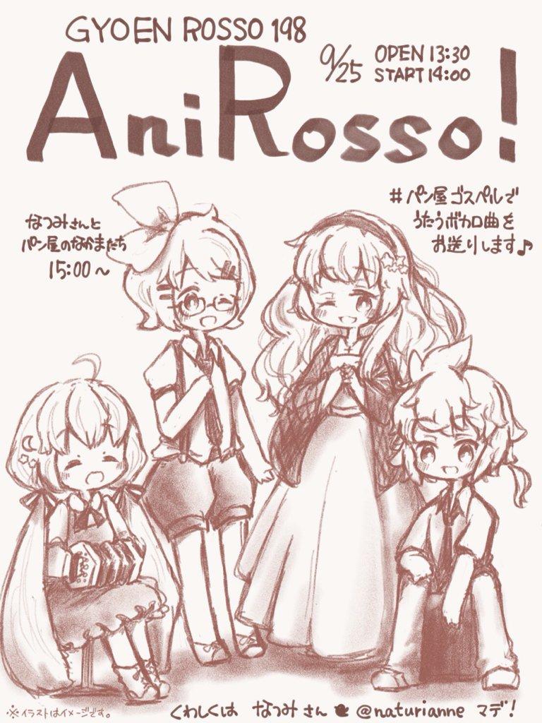 【日曜日のLiveのお知らせ】 AniRosso LIVE!!! vol.16 2016年9月25日(日) GYOEN ROSSO 198 前売¥2,000-   まだいろいろくるくる考えてる、がんばります  #パン屋ゴスペル https://t.co/SBplVsJ65Q