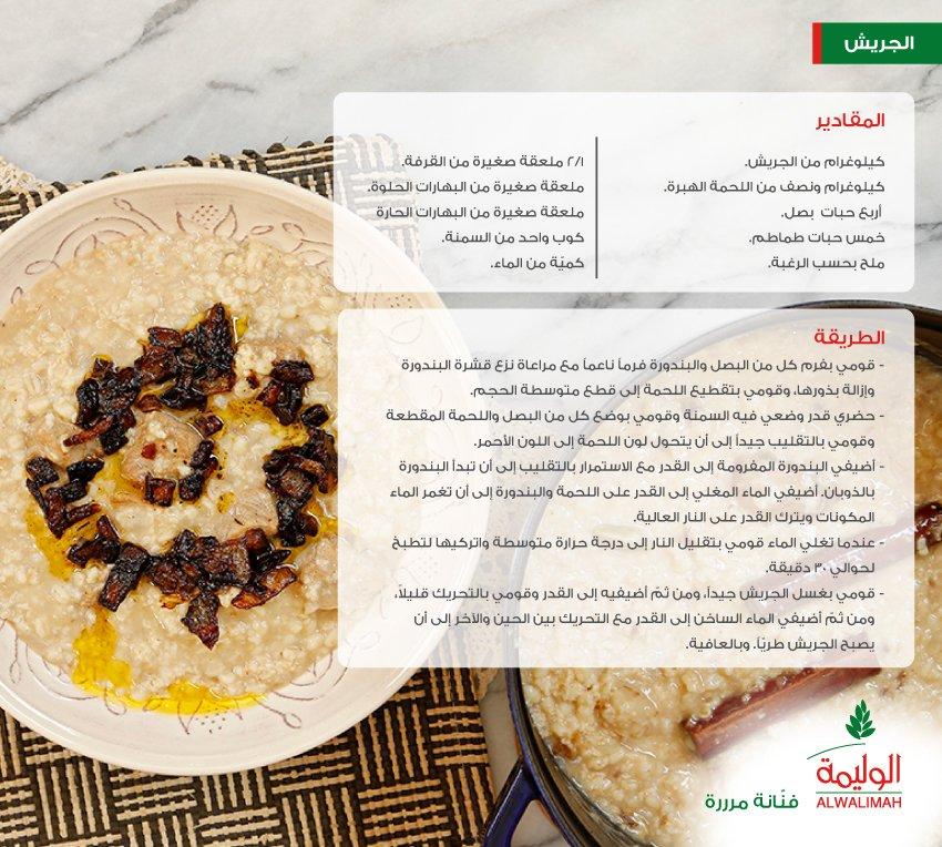 قديمة اكلات شعبية سعودية