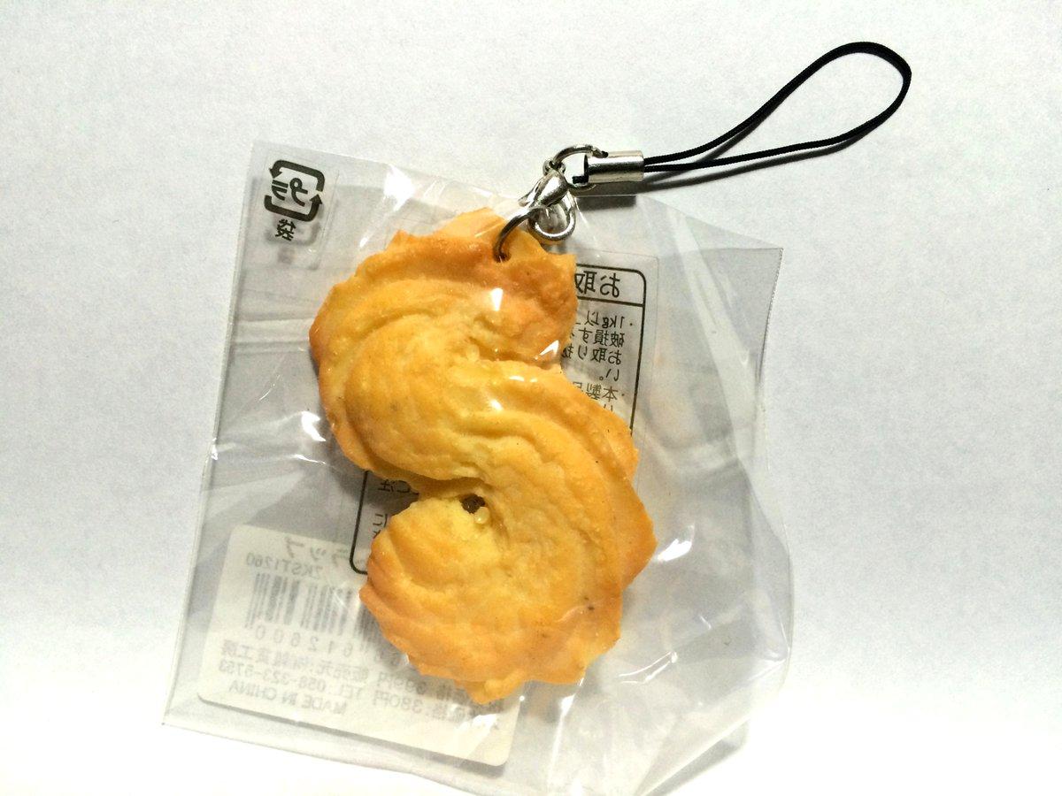 クッキーストラップ(S字クッキー)