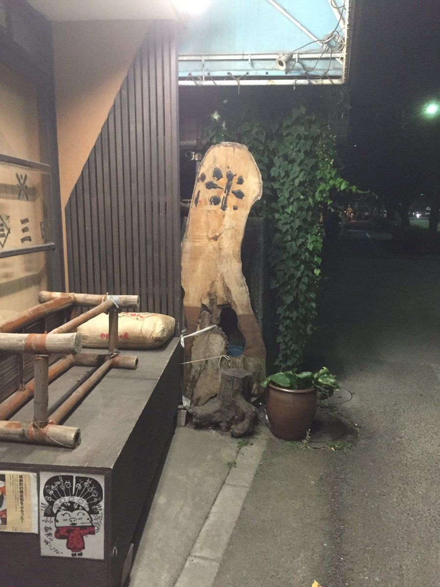 米屋のマスコットらしきオブジェが、1秒見るごとに「怖い」と「かわいい」を行ったり来たりするんですが、最終的にはやっぱ「怖い」で落ち着きそう。 pic.twitter.com/GsHWKYFZWv