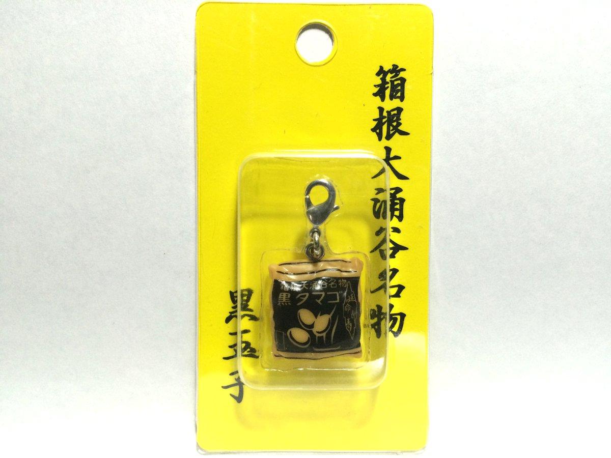 箱根大涌谷名物-黒玉子(プチマスコット)
