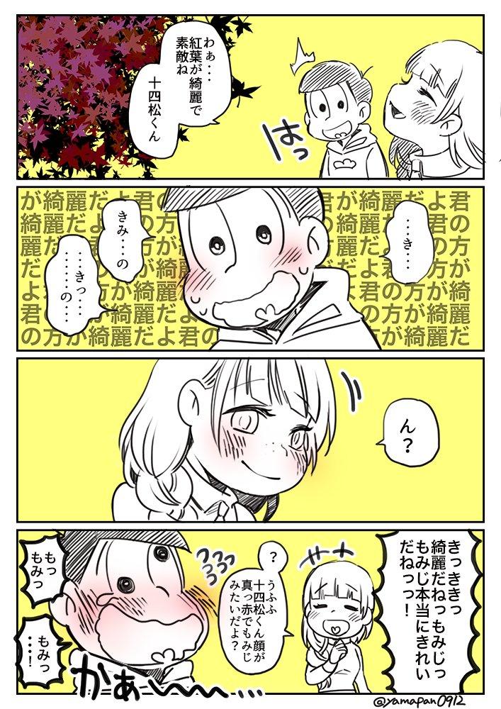 【紅葉】『どうしても言えない十四松くん』(十カノまんが)