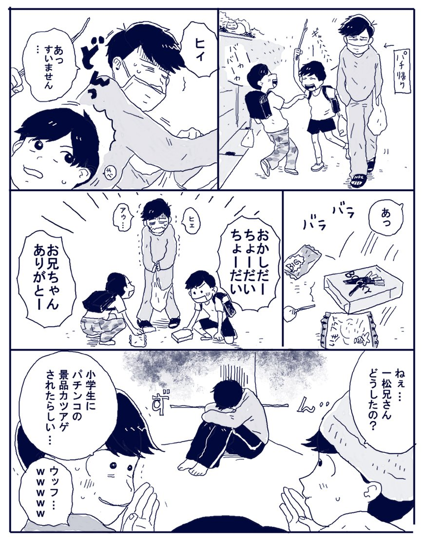 【マンガ】『子どもが苦手な一松』(ムツゴ)