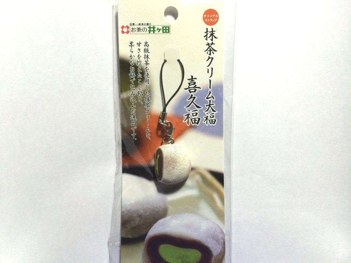 抹茶クリーム大福 喜久福ストラップ-1