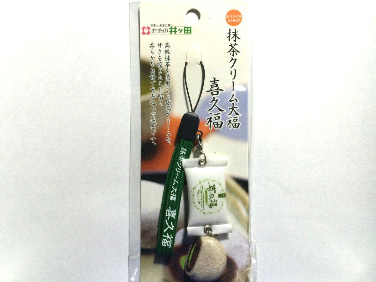 抹茶クリーム大福 喜久福ストラップ-4