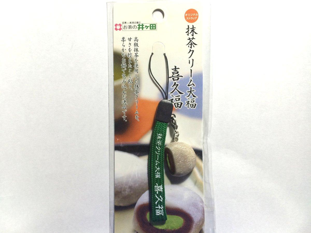 抹茶クリーム大福 喜久福ストラップ-2
