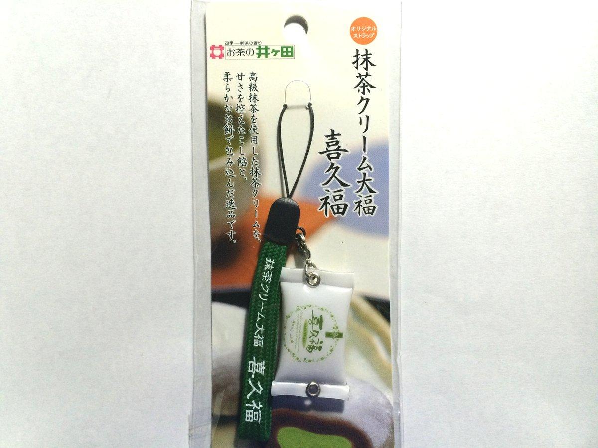 抹茶クリーム大福 喜久福ストラップ-3