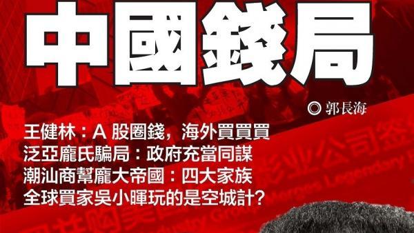 【明镜书刊】泛亚诈骗:国家导演的庞氏骗局 https://t.co/RYvbarb6lD https://t.co/hWHwhhvREf