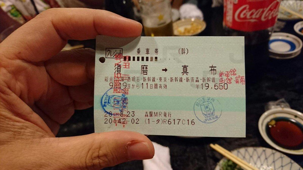 須磨~真布のSMAPきっぷ(森駅発行) https://t.co/RiVwwb08zQ