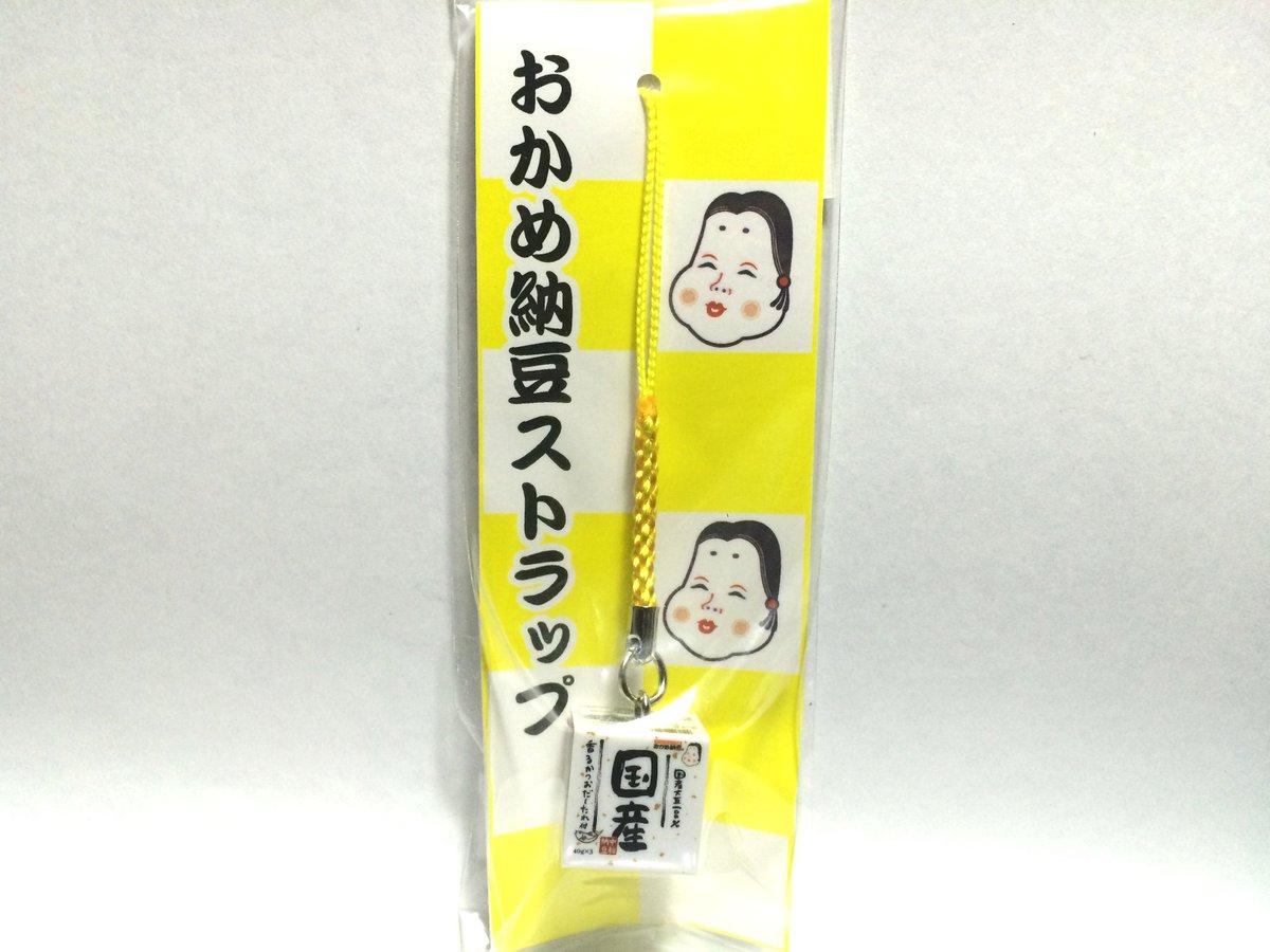 おかめ納豆ストラップ(国産中粒)