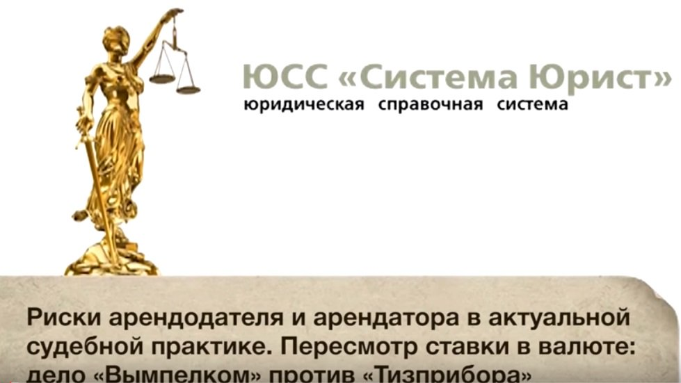 Риски арендодателя и арендатора в актуальной судебной практике