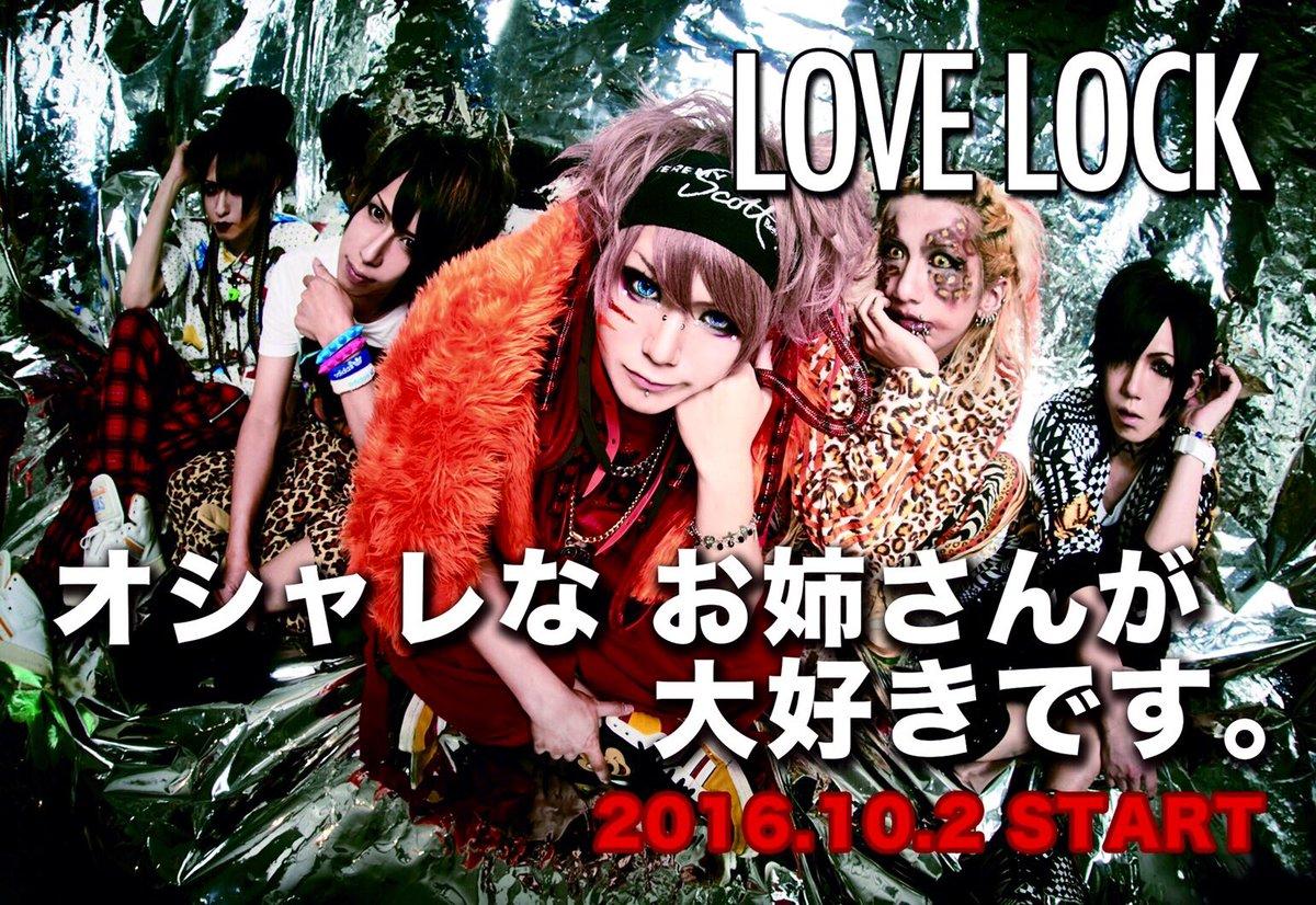 yuri☆yuriが選ぶLOVE LOCKのアー写790