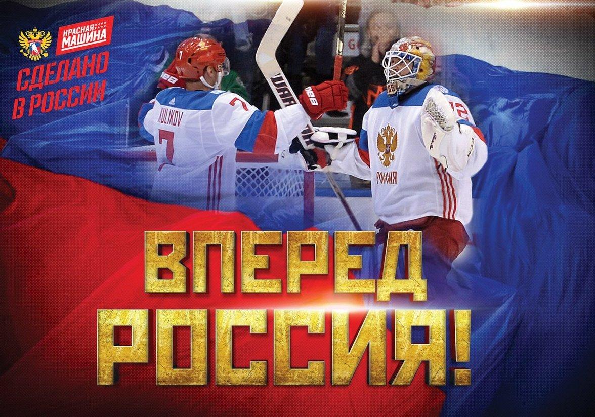 вперед к победе картинки хоккей делюсь рецептом домашней